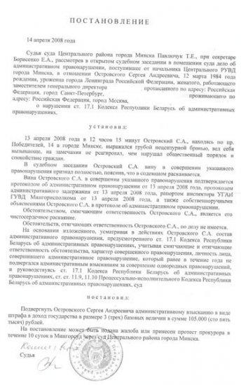Россиянин vs ГАИ (Беларусь)