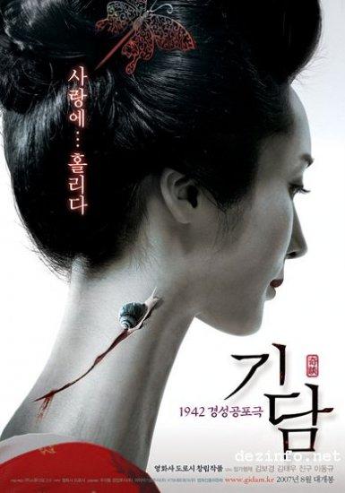 Афиши азиатских фильмов ужасов