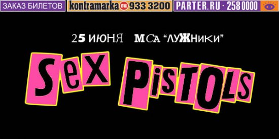 SEX PISTOLS выступит в Москве 25 июня