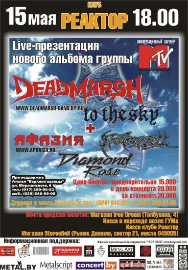 """Презентация нового альбома группы DeadMarsh """"To The Sky"""""""