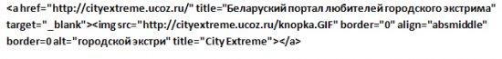 Мы открылись! Новый Беларуский портал CityExtreme