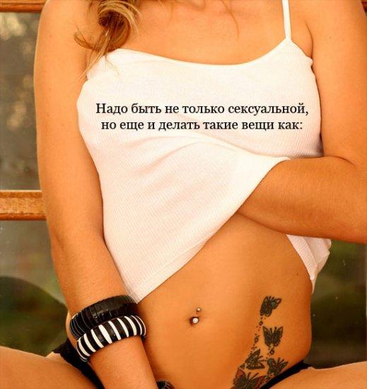 Дамы, учитесь как правильно возбудить мужчин