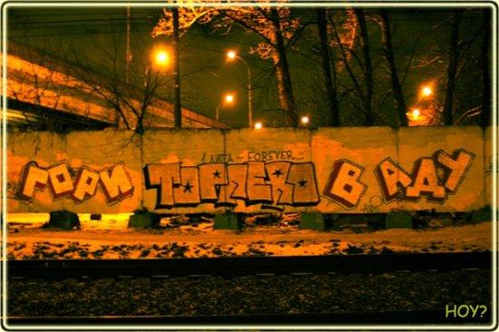 Граффити фанатов России