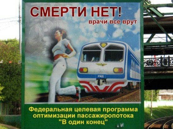 Фотожаба: Плакаты РЖД