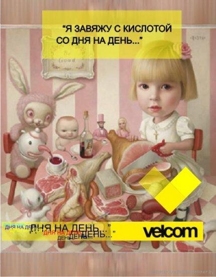 Фотожабы на новый логотип Velcom