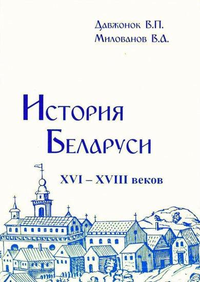 «История Беларуси» исчезнет из школьной программы уже со следующего года