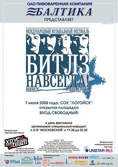 Фестиваль ''Битлз - навсегда!''