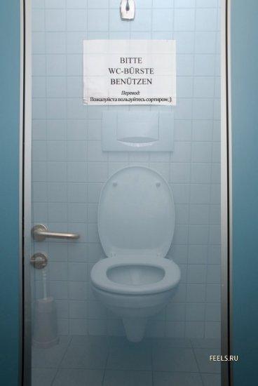 Офигенный офисный туалет