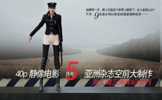 Фотосерия в стиле аниме Chen Zhun для FHM (Китай)