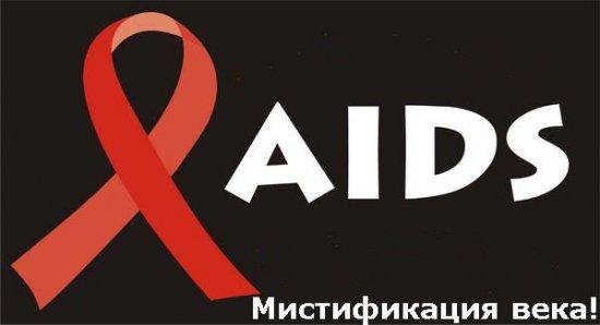 СПИД-это самообман?
