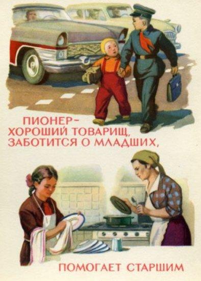 Законы юных пионеров