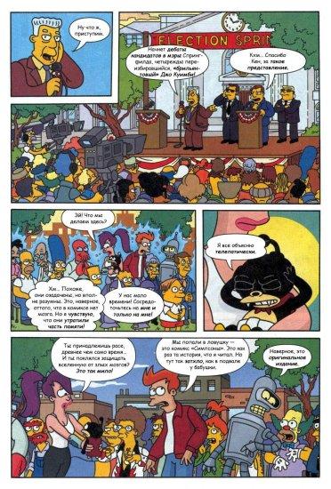 Комикс Футурамы