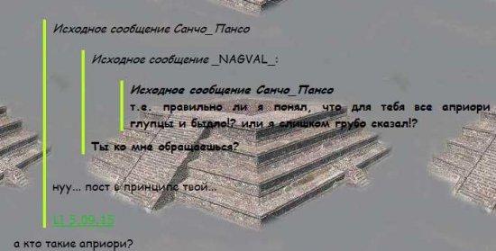 Нахема (Nagval)