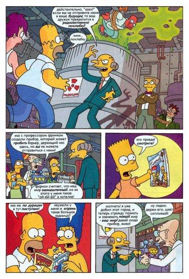 Комикс симпсоны и футурама комикс