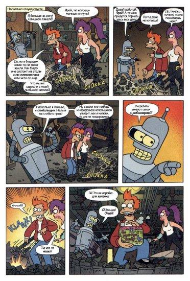Комикс «Футурама». Эпизод 1: Судьба-проказница