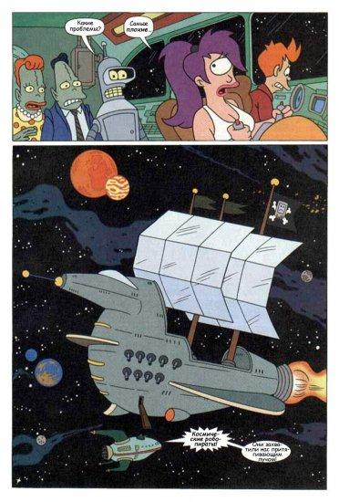 Комикс «Футурама». Эпизод 2: ...но доставил нас в Ад!