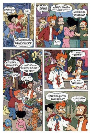 Комикс «Футурама». Эпизод 3: Хозяйка Марса атакует!
