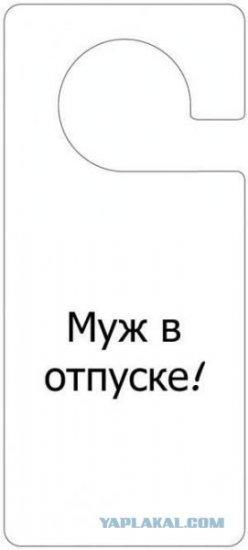 Надписи на дверных табличках
