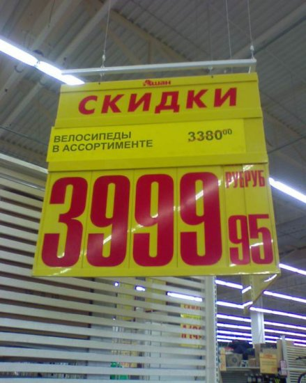 Ашан, или Чем грозят супермаркеты...