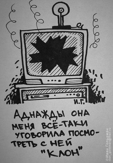 Карикатуры Ивана Гольдмана