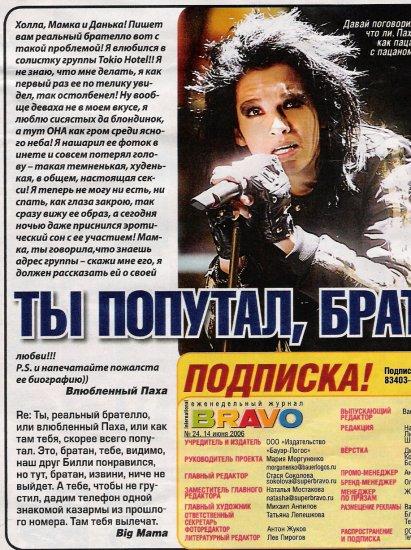 Анти Tokio Hotel