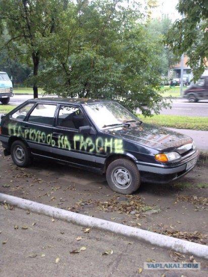 Новое движение против неправильной парковки