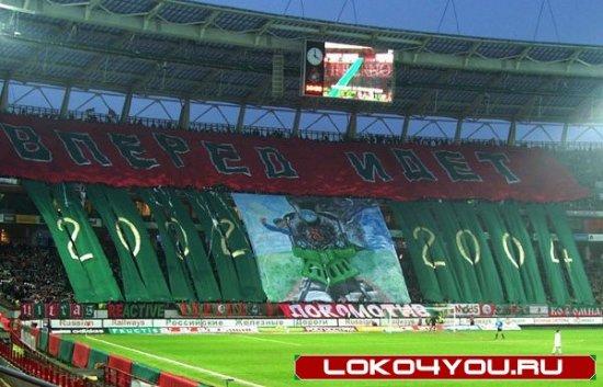 Фанаты Московского Локомотива