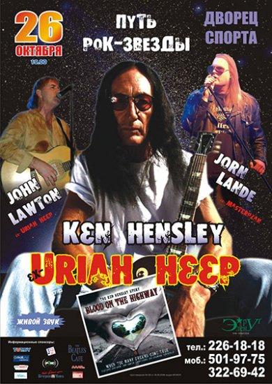 Кен Хенсли (экс-Uriah Heep) .26 октября, 19:00, Дворец Спорта