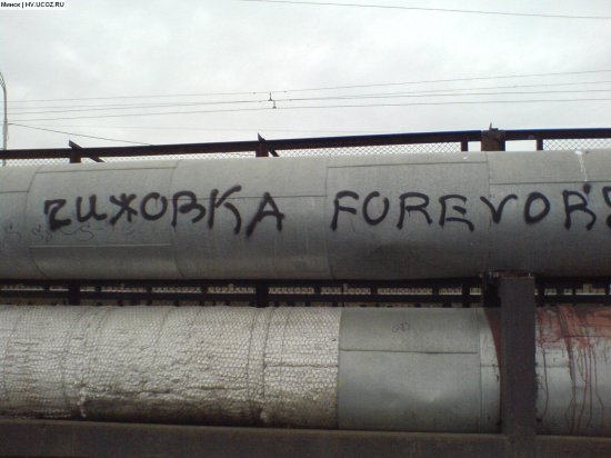 Любы Мінск