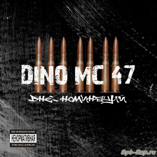 Dino Mc 47