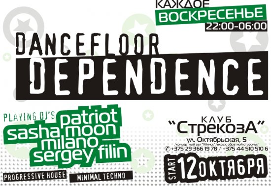 "DANCEFLOOR DEPENDENCE @ club ""Стрекоза"" every sunday"