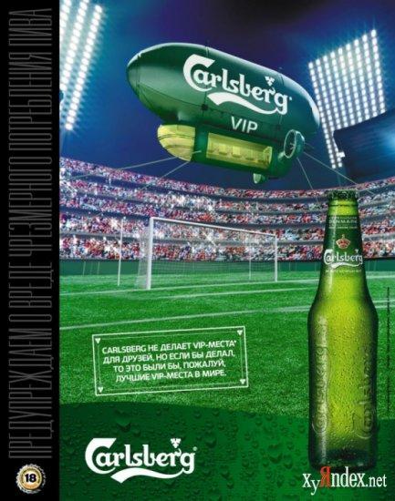 Фотожаба на рекламу calsberg