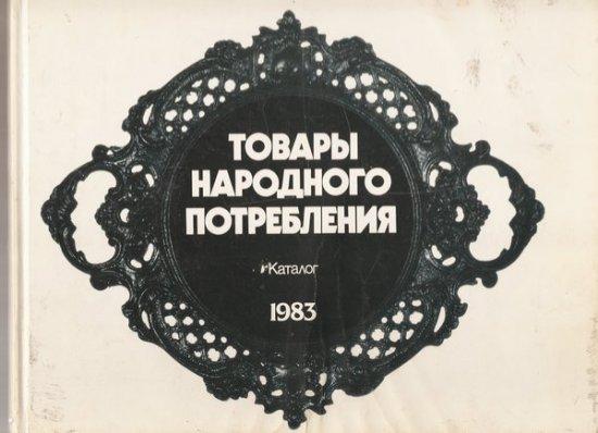 Советская ИКЕЯ