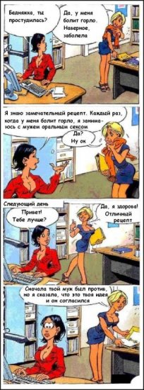 Прикольные комиксы и карикатуры!