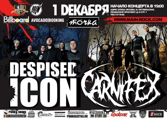 "Despised Icon (CAN), Carnifex (USA). 1 �������, ���� ""�����"""