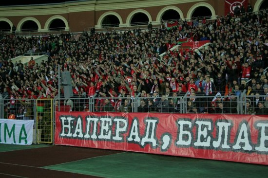 Ф.К. Динамо - Минск. Фансектор.
