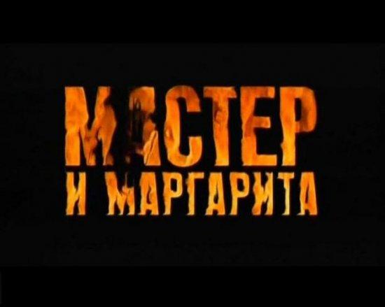 "Как создавался роман ""Мастер и Маргарита"""