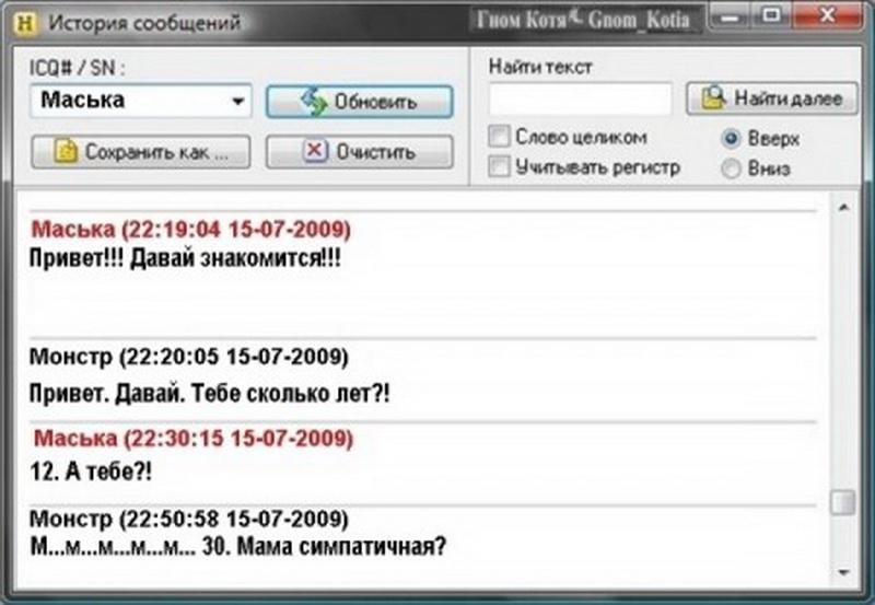 СЕКС, бесплатные секс знакомства киев, проститутки москва