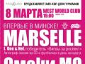 Rap-концерты: 	8 марта - Минск, Westworld Club: Marselle(Phlatline), Смоки  ...