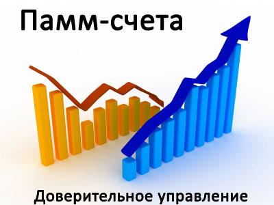 Доверительное управление - выгодное вложение денег