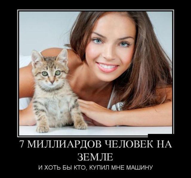 Русская женщина и секса демотиваторы